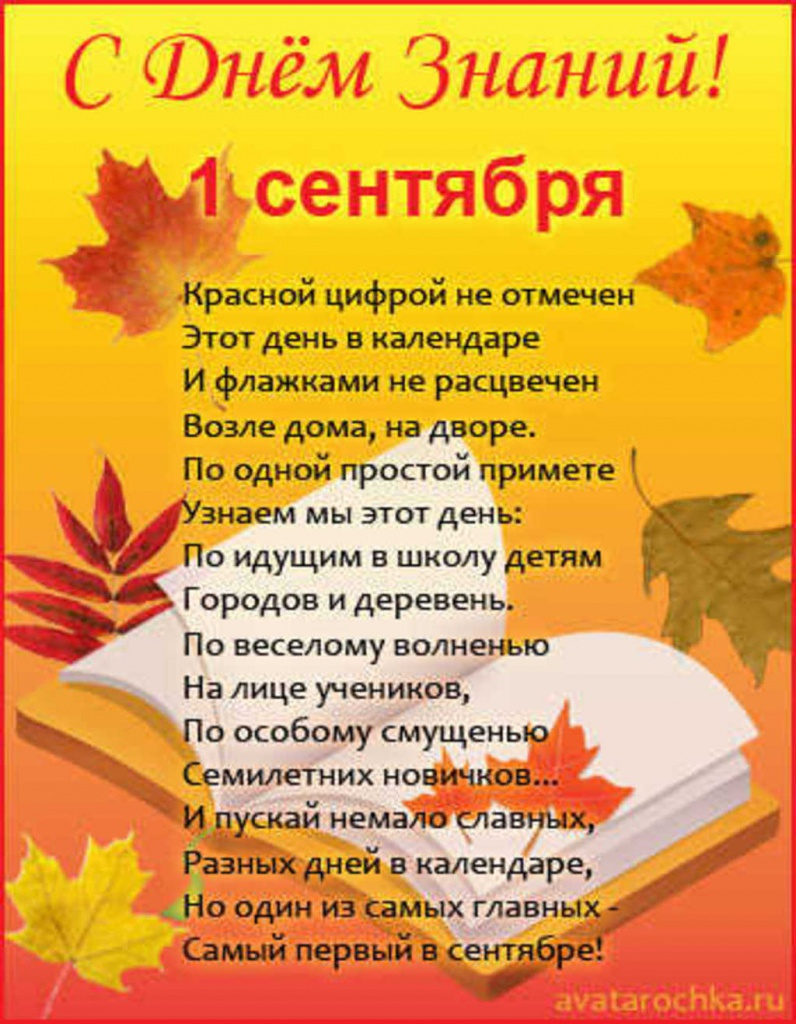 Поздравления с 1 сентября учителю начальных классов