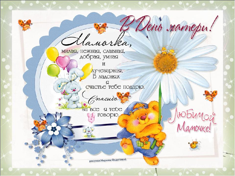 Поздравление от детей для мамы на день рождения от 327